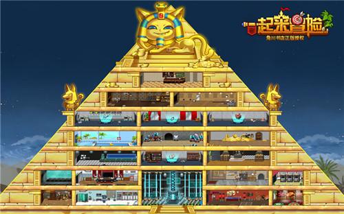 《一起来冒险》霍如来袭 玩家偏爱雄伟金字塔!